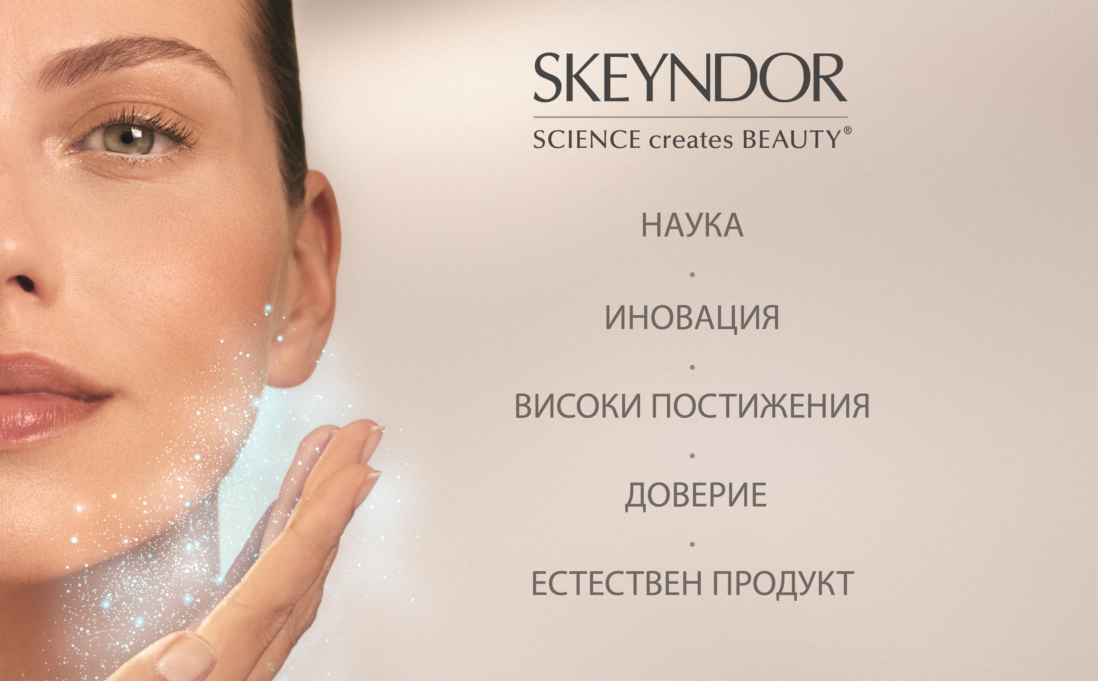 """""""Трейдингбулг"""" ООД - официален представител на Skeyndor за България"""