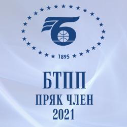 Сертификат за пряко членство на АКБ в БТПП за 2021 година